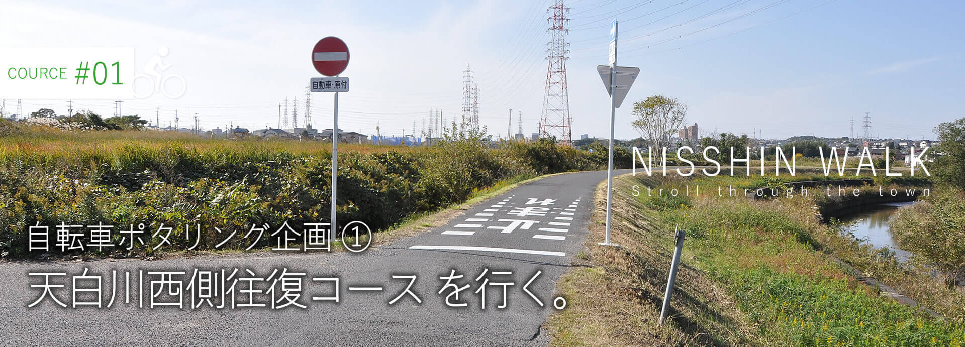 NISSHIN WALK 自転車ポタリング企画① 天白川西側往復コースを行く