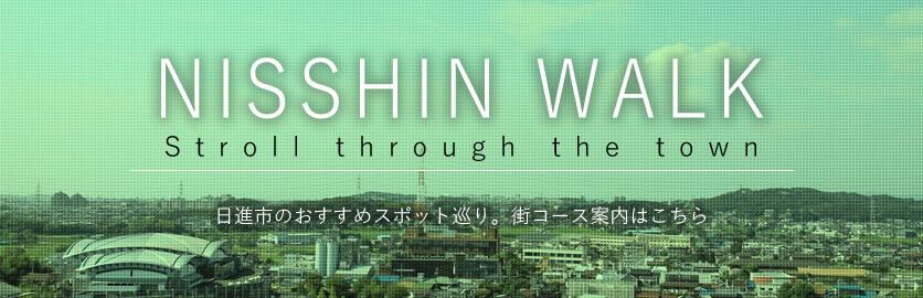 NISSHIN WALK Stroll through the town 日進市のおすすめスポット巡り。街コース案内はこちら