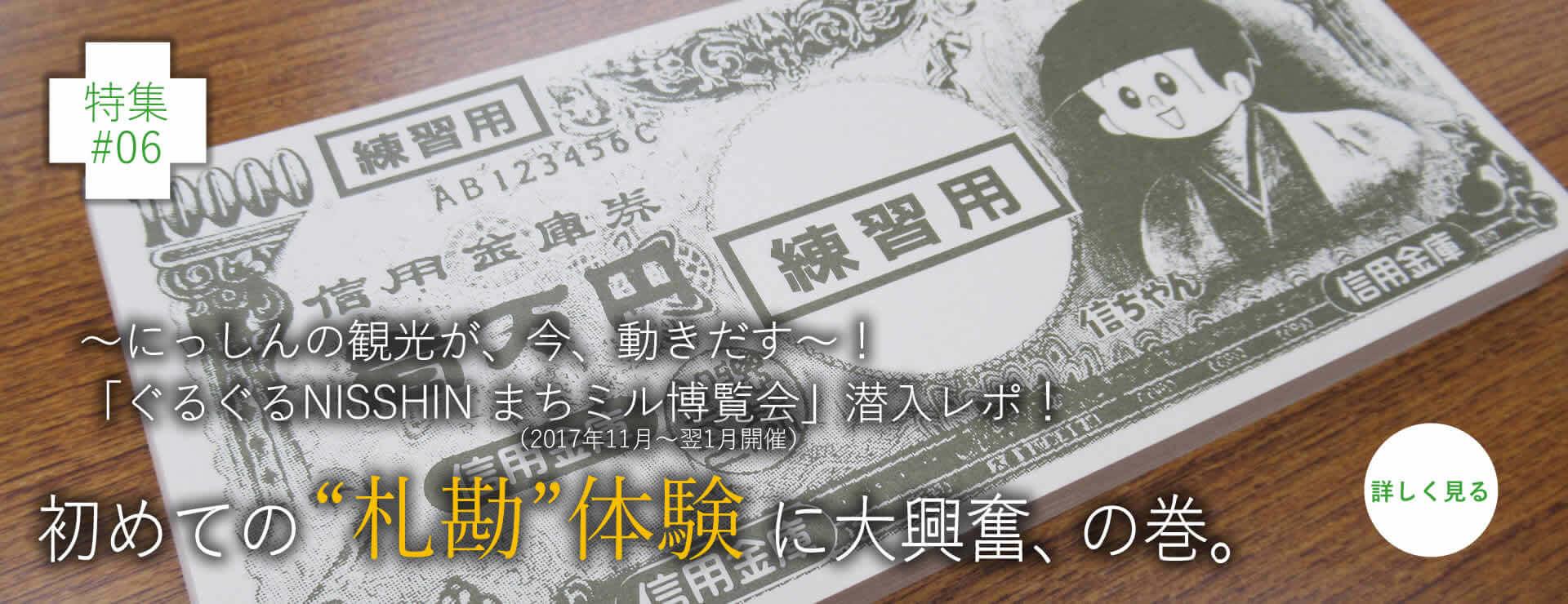 """「ぐるぐるNISSHIN まちミル博覧会」潜入レポ!初めての""""札勘""""体験に大興奮"""