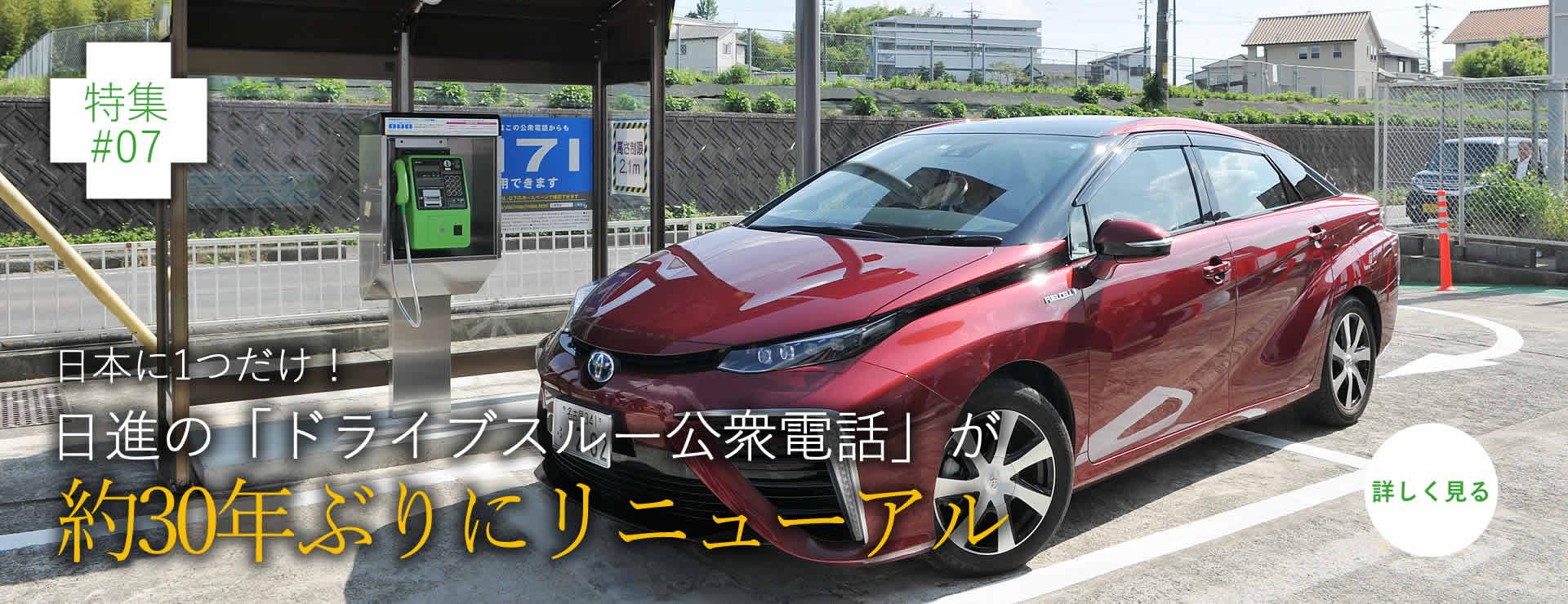 日本に2つだけ!日進の「ドライブスルー公衆電話」が約30年ぶりにリニューアル