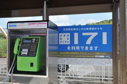普通の公衆電話と同じように10円玉、100円玉、テレホンカードで利用可能。災害用伝言ダイヤルの案内も掲示。
