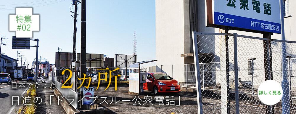 日本でたった2カ所 日進の「ドライブスルー公衆電話」