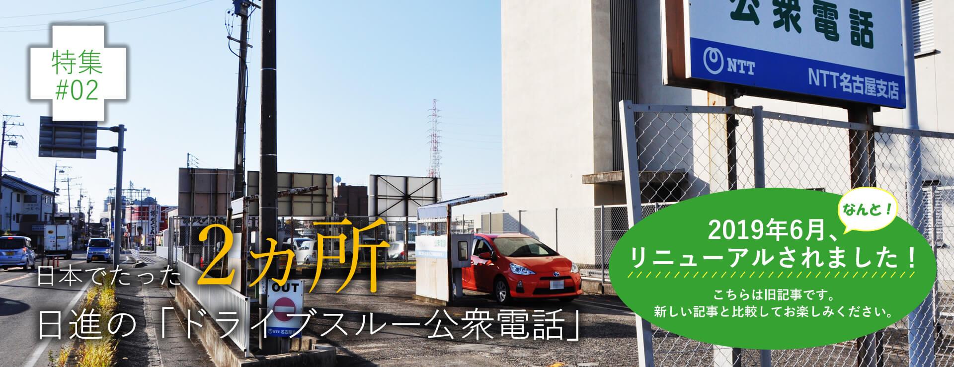特集#02日本でたった2カ所!日進の「ドライブスルー公衆電話」