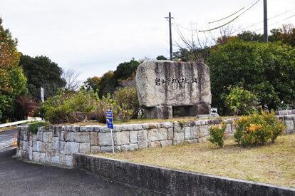 岩崎城址公園入口